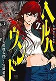 ヘルハウンド-保険調査員怪譚- コミック 1-2巻セット