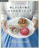 かわいいかぎ針編み 刺しゅう糸で編む小さなお花のポーチ (アサヒオリジナル)