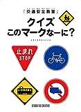 「交通安全教室」 クイズこのマークなーに?