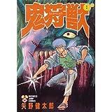 鬼狩獣 / 矢野 健太郎 のシリーズ情報を見る