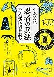 「忍者の兵法 三大秘伝書を読む (角川ソフィア文庫)」販売ページヘ