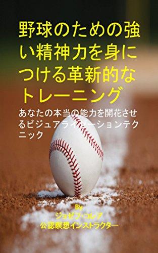 野球のための強い精神力を身につける革新的なトレーニング: あなたの本当の能力を開花させるビジュアライゼーションテクニック (English Edition)
