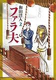 ファラ夫(2) (ヤングマガジンコミックス)