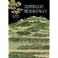 雲州松江の歴史をひもとく 松江歴史館展示ガイド