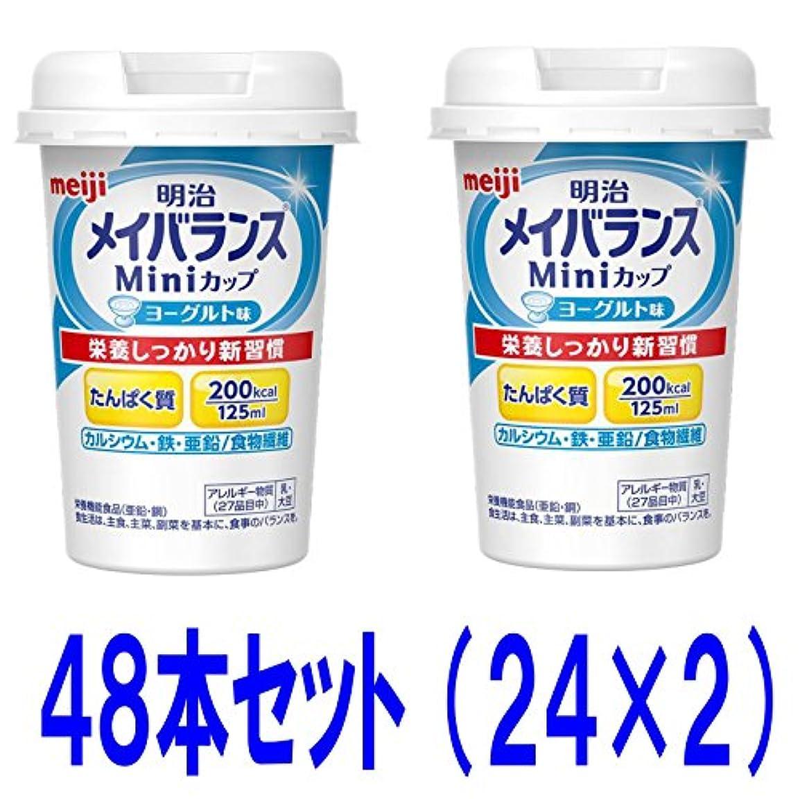 安西発見する詐欺明治メイバランス ミニ カップ mini ヨーグルト味125ml 48個セット(24本×2)