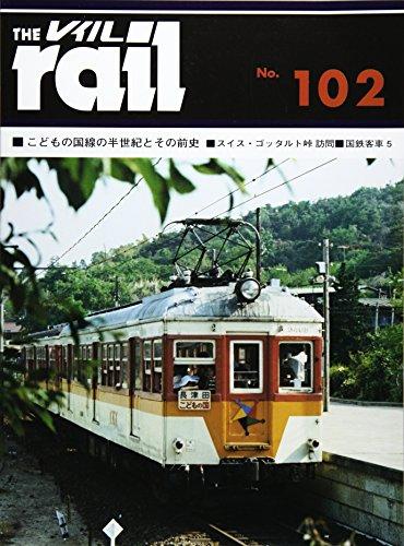 レイル〈No.102〉こどもの国線の半世紀とその前史 スイス・ゴッタルト峠訪問 国鉄客車5
