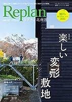 Replan北海道vol.127