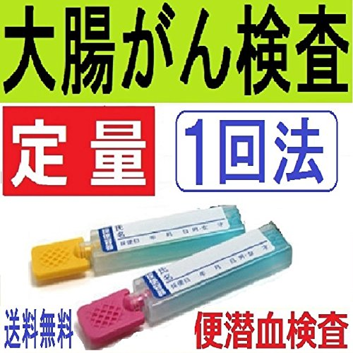 【トライアル定量型】郵送大腸がん検査キット(1回法)  便中の血液(Hb)濃度を数値で測定します。