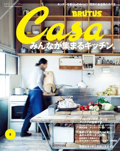 Casa BRUTUS (カーサ・ブルータス) 2013年 03月号 [雑誌]の詳細を見る