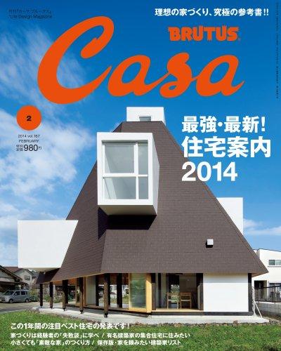 Casa BRUTUS (カーサ・ブルータス) 2014年 02月号 [雑誌]の詳細を見る