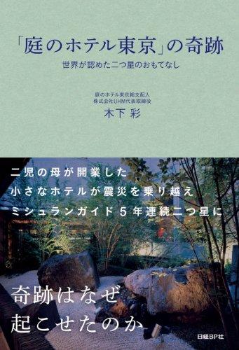 「庭のホテル東京」の奇跡 世界が認めた二つ星のおもてなし