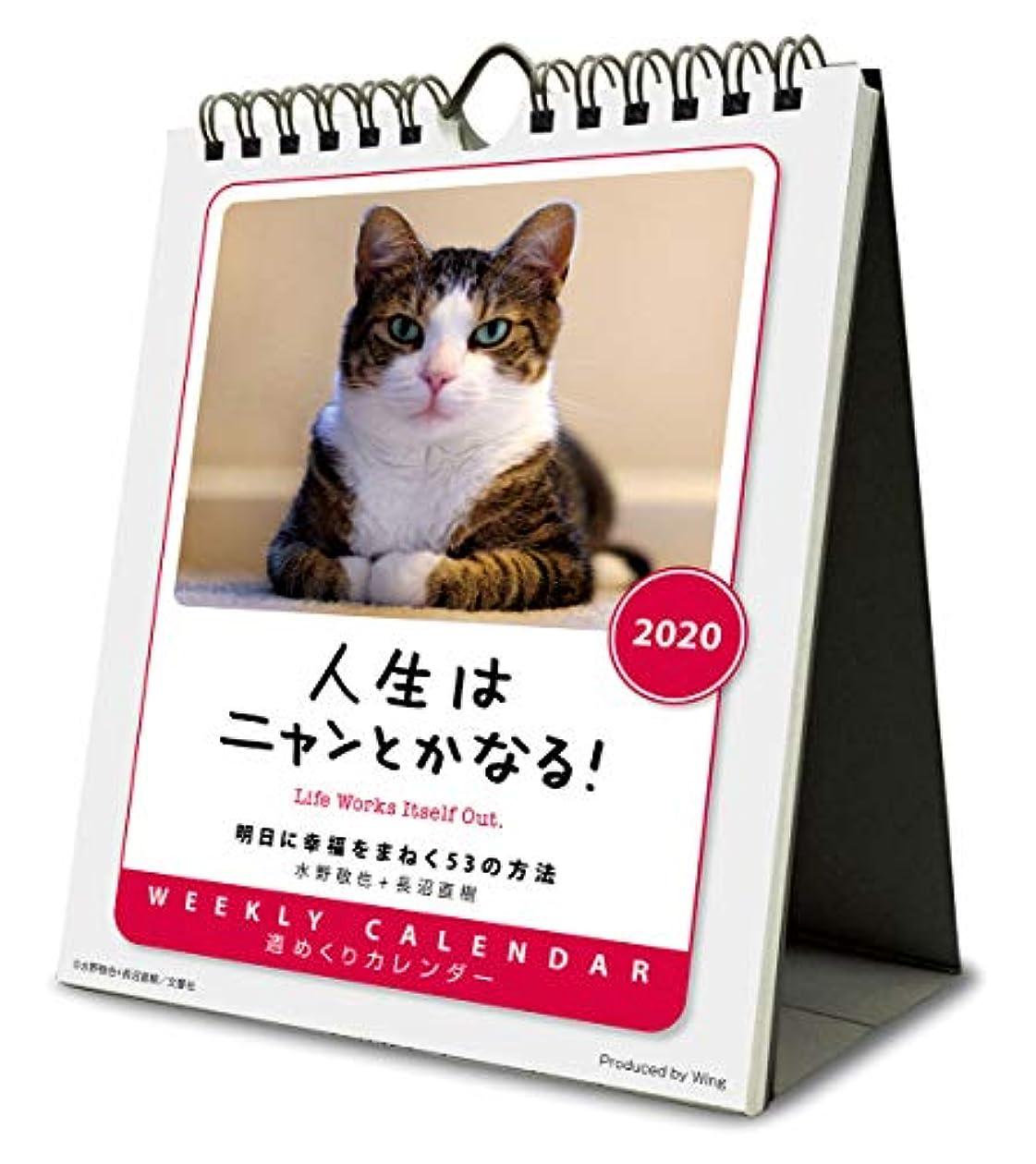 シャットおもしろい晩餐ウイング 人生はニャンとかなる! 2020年 カレンダー CL-400 卓上 猫