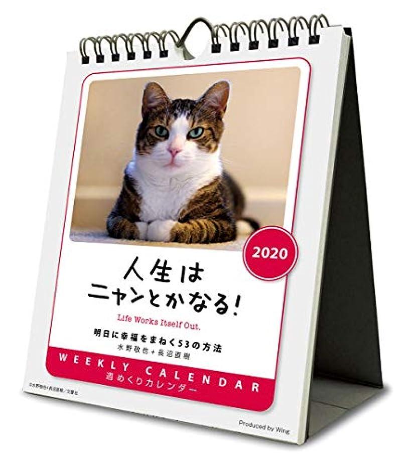 おなじみの小数死んでいるウイング 人生はニャンとかなる! 2020年 カレンダー CL-400 卓上 猫