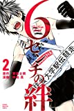 6センチの絆(2) (週刊少年マガジンコミックス)