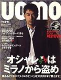 uomo (ウオモ) 2007年 08月号 [雑誌]