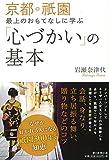 京都・祇園 最上のおもてなしに学ぶ「心づかい」の基本 画像