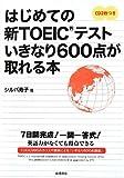 はじめての新TOEICテスト いきなり600点が取れる本