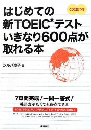 はじめての新TOEICテスト いきなり600点が取れる本の詳細を見る