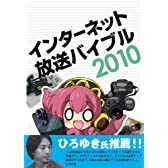 インターネット放送バイブル2010