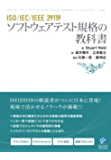 ISO/IEC/IEEE 29119 ソフトウェアテスト規格の教科書