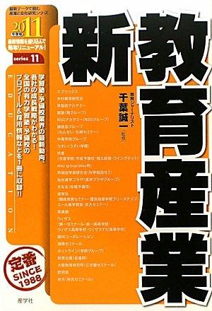 新教育産業〈2011年度版〉 (最新データで読む産業と会社研究シリーズ)の詳細を見る