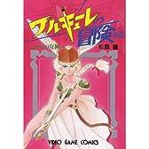 ワルキューレの冒険外伝―ふたりの女神 (Video game comics)