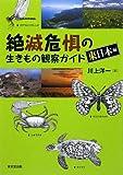 絶滅危惧の生きもの観察ガイド 東日本編 画像