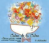"""【Amazon.co.jp限定】CREME DE LA CREME 〜EDITION SPECIALE〜 特別篇@THE SQUARE〜T-SQUARE """"1978〜2021"""