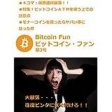 ビットコイン・ファン第3号:仮想通貨暴落!!ビットコインATMを使う上での注意点