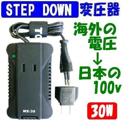変圧器 トランス全世界対応 30W MX-30