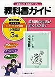 930教科書ガイド 中学国語3 930 画像
