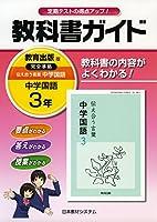 930教科書ガイド 中学国語3 930