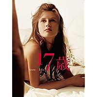 17歳(R-18バージョン)(字幕版)