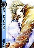 ビューティフル デイズ (バーズコミックス リンクスコレクション)