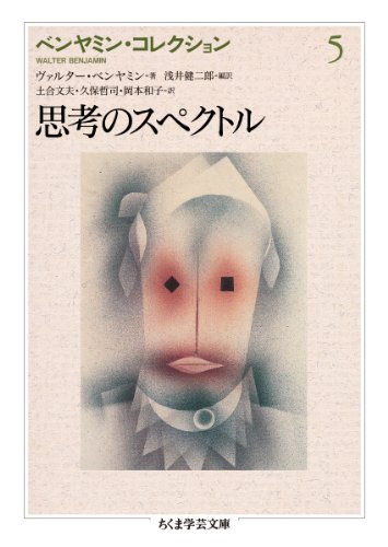 ベンヤミン・コレクション〈5〉 思考のスペクトル (ちくま学芸文庫)の詳細を見る