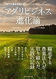 アグリビジネス進化論 ―新たな農業経営を拓いた7人のプロフェッショナル 画像