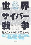 核を超える脅威 世界サイバー戦争  見えない軍拡が始まった