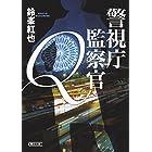 警視庁監察官Q (朝日文庫)