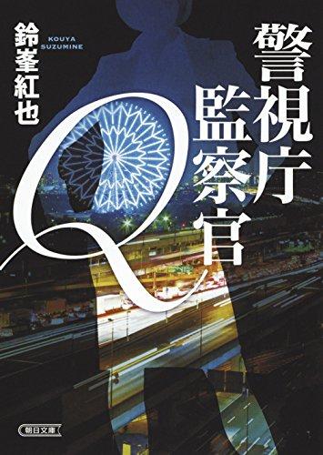 警視庁監察官Q (朝日文庫)の詳細を見る