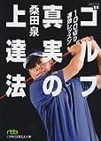100切り速効レッスン ゴルフ真実の上達法 (日経ビジネス人文庫) (日経ビジネス人文庫 グリーン く 4-1)