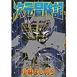 次元冒険記 / 小林 よしのり のシリーズ情報を見る