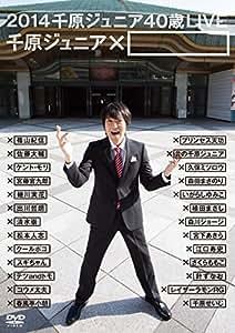 2014千原ジュニア40歳LIVE「千原ジュニア×□」 [DVD]