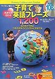 DVD付 サイモン博士の気持ちが伝わる子育て英語フレーズ1,200 (Ski journal ...