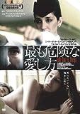最も危険な愛し方 [DVD]