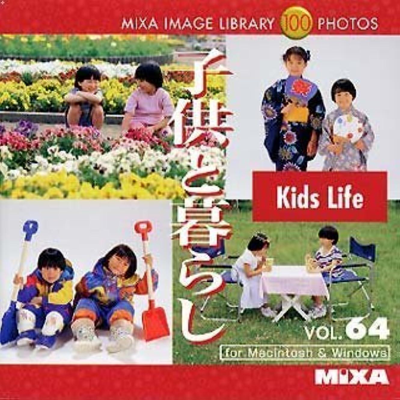 MIXA IMAGE LIBRARY Vol.64 子供と暮らし