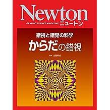 Newton 錯視と錯覚の科学 からだの錯視