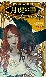 暁と黄昏の狭間〈5〉月虎の書 (トクマ・ノベルズEdge)
