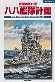 帝国海軍の礎 八八艦隊計画 (歴史群像シリーズ)