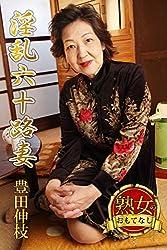 【熟女のおもてなし】淫乱六十路妻 豊田伸枝