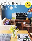 ふたり暮らしSTYLE (スタイル) 2012年 07月号 [雑誌]